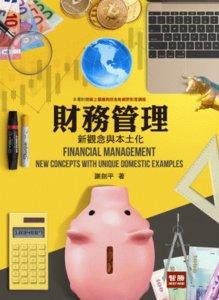 財務管理:新觀念與本土化-cover