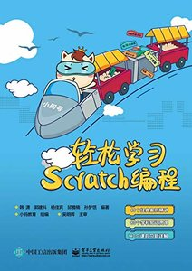 輕松學習Scratch編程-cover