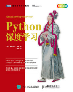 Python 深度學習 (Deep Learning with Python)-cover