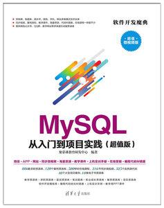 MySQL 從入門到項目實踐(超值版)-cover