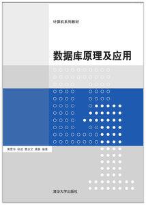 數據庫原理及應用-cover