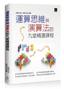 運算思維與演算法的九堂精選課程-cover