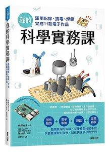 我的科學實務課:運用配線、接電、焊錫完成11款電子作品-cover