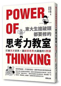 東大生搶破頭都要修的「思考力」教室:打破天才迷思,讓創意思考大躍進的5堂課-cover