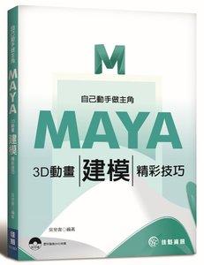 自己動手做主角:MAYA 3D動畫 X 建模精彩技巧-cover