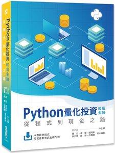 Python 量化投資縱橫金融:從程式到現金之路-cover
