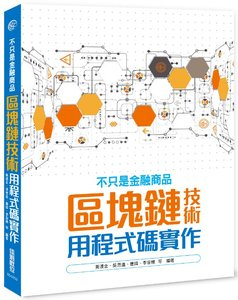 不只是金融商品:區塊鏈技術用程式碼實作-cover