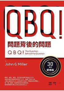 QBQ!問題背後的問題 (30萬冊紀念版)-cover