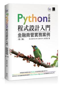 Python 程式設計入門:金融商管實務案例, 3/e-cover