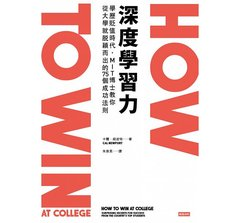 深度學習力:學歷貶值時代,MIT博士教你從大學就脫穎而出的75個成功法則-cover