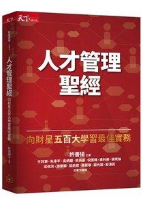 人才管理聖經:向財星五百大學習最佳實務 (增訂版)