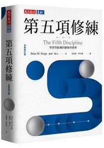 第五項修練:學習型組織的藝術與實務 (全新增訂版)-cover