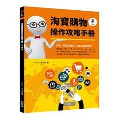淘寶購物操作攻略手冊 (手機版)-cover