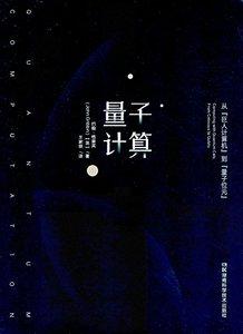 """量子計算:從""""巨人電腦""""到""""量子位元""""-cover"""