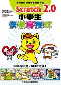 Scratch 2.0 小學生快樂寫程式-cover