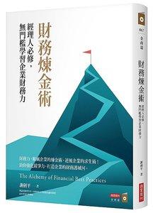 財務煉金術:經理人必修,無門檻學習企業財務力-cover