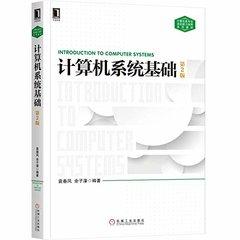 電腦系統基礎(第2版)-cover