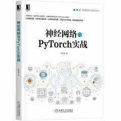 神經網絡與 PyTorch 實戰-cover