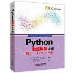 Python 數據科學導論:概念、技術與應用-cover