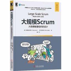 大規模Scrum:大規模敏捷組織的設計-cover