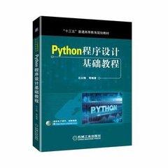 Python程序設計基礎教程