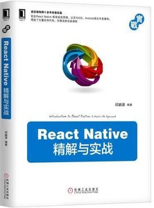 React Native 精解與實戰-cover