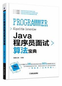 Java程序員面試算法寶典-cover