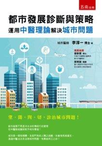 都市發展診斷與策略:運用中醫理論解決城市問題-cover