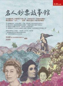 名人鈔票故事館:世界鈔票上的人物百科-cover