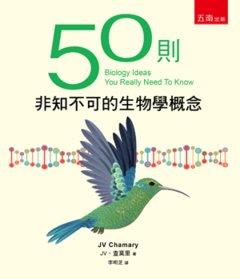 50則非知不可的生物學概念-cover