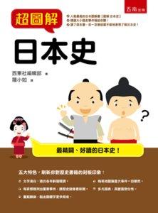 超圖解日本史-cover