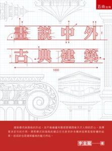 畫說中外古典建築-cover