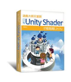 遊戲大師天堂路:只有 Unity Shader 才能超越 Unity, 2/e-cover