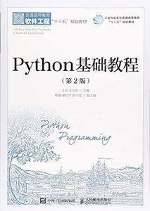 Python基礎教程(第2版)