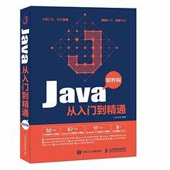 Java從入門到精通 精粹版-cover