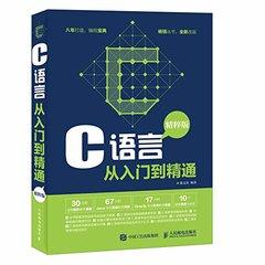 C語言從入門到精通 精粹版-cover