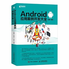 Android 應用案例開發大全, 4/e-cover