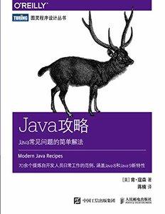 Java攻略 Java常見問題的簡單解法-cover