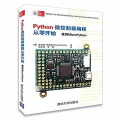 Python 微控制器編程從零開始 使用 MicroPython-cover