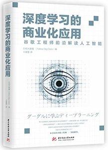 深度學習的商業化應用:谷歌工程師前沿解讀人工智能-cover