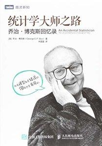 統計學大師之路 喬治博克斯回憶錄-cover