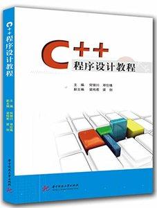 C++程序設計教程-cover