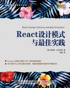 React 設計模式與最佳實踐-cover