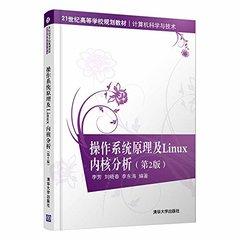 操作系統原理及Linux內核分析(第2版)-cover