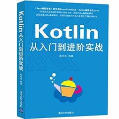 Kotlin 從入門到進階實戰-cover