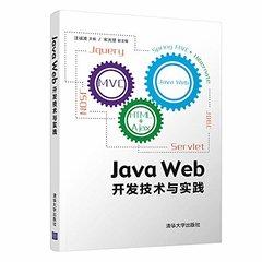 Java Web 開發技術與實踐-cover