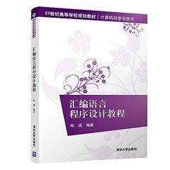 匯編語言程序設計教程-cover