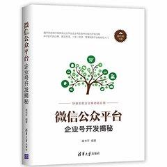 微信公眾平臺企業號開發揭秘-cover