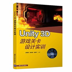 Unity 3D游戲關卡設計實訓-cover