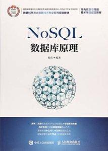 NoSQL數據庫原理-cover
